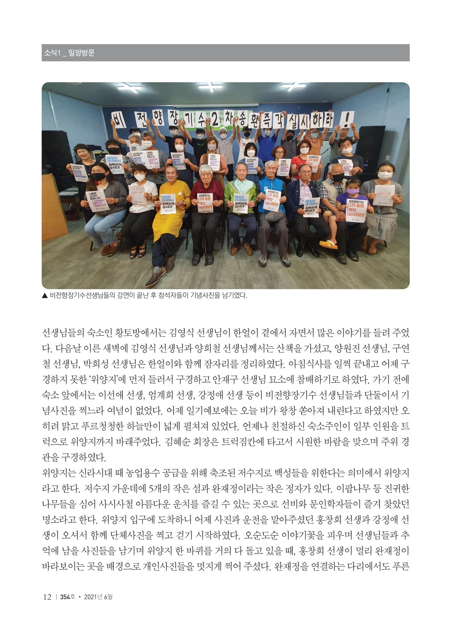 [양심수후원회] 소식지 354호 web 수정-14.jpg