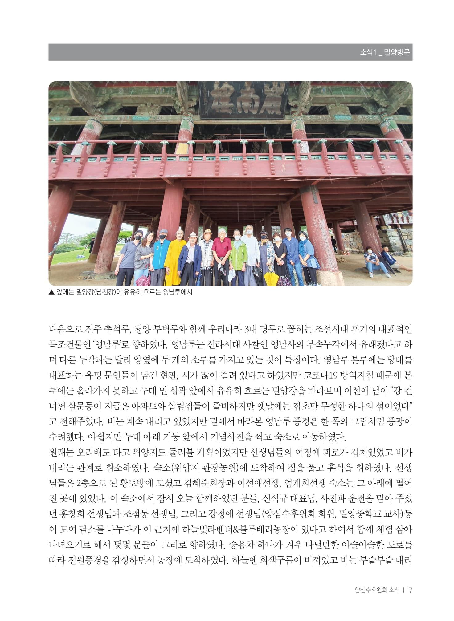 [양심수후원회] 소식지 354호 web 수정-09.jpg