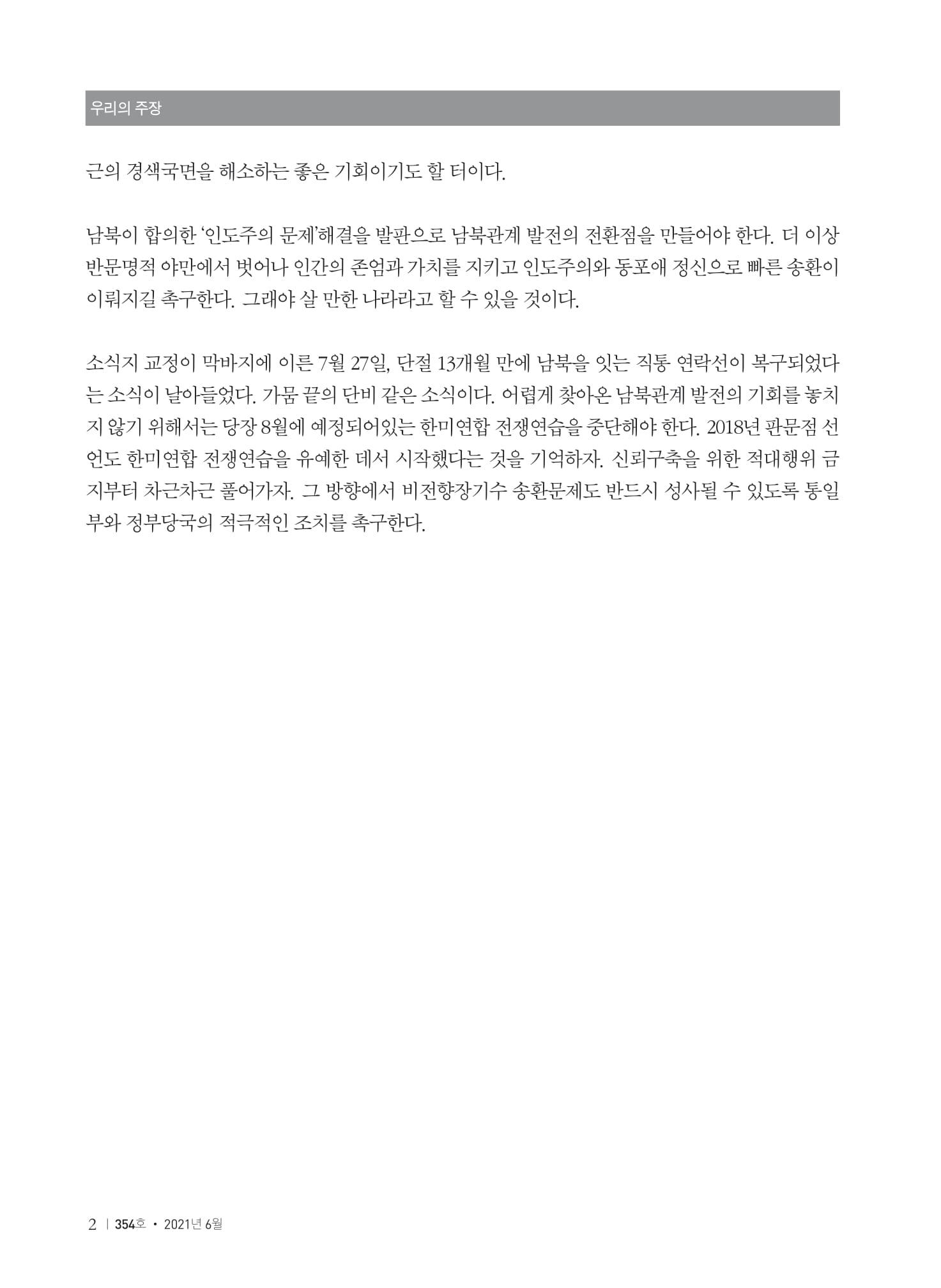 [양심수후원회] 소식지 354호 web 수정-04.jpg