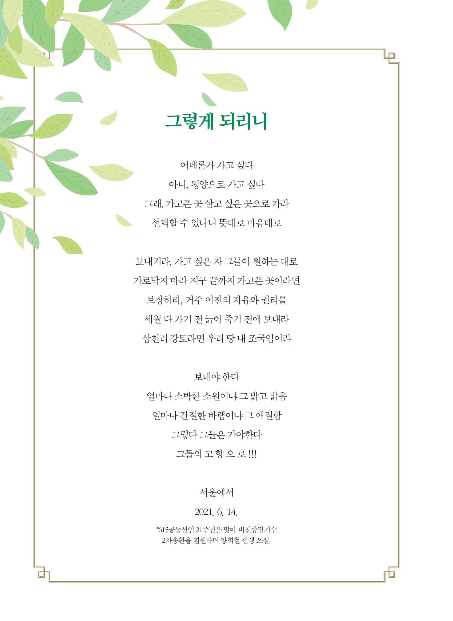 [양심수후원회] 소식지 354호 web 수정-02.jpg