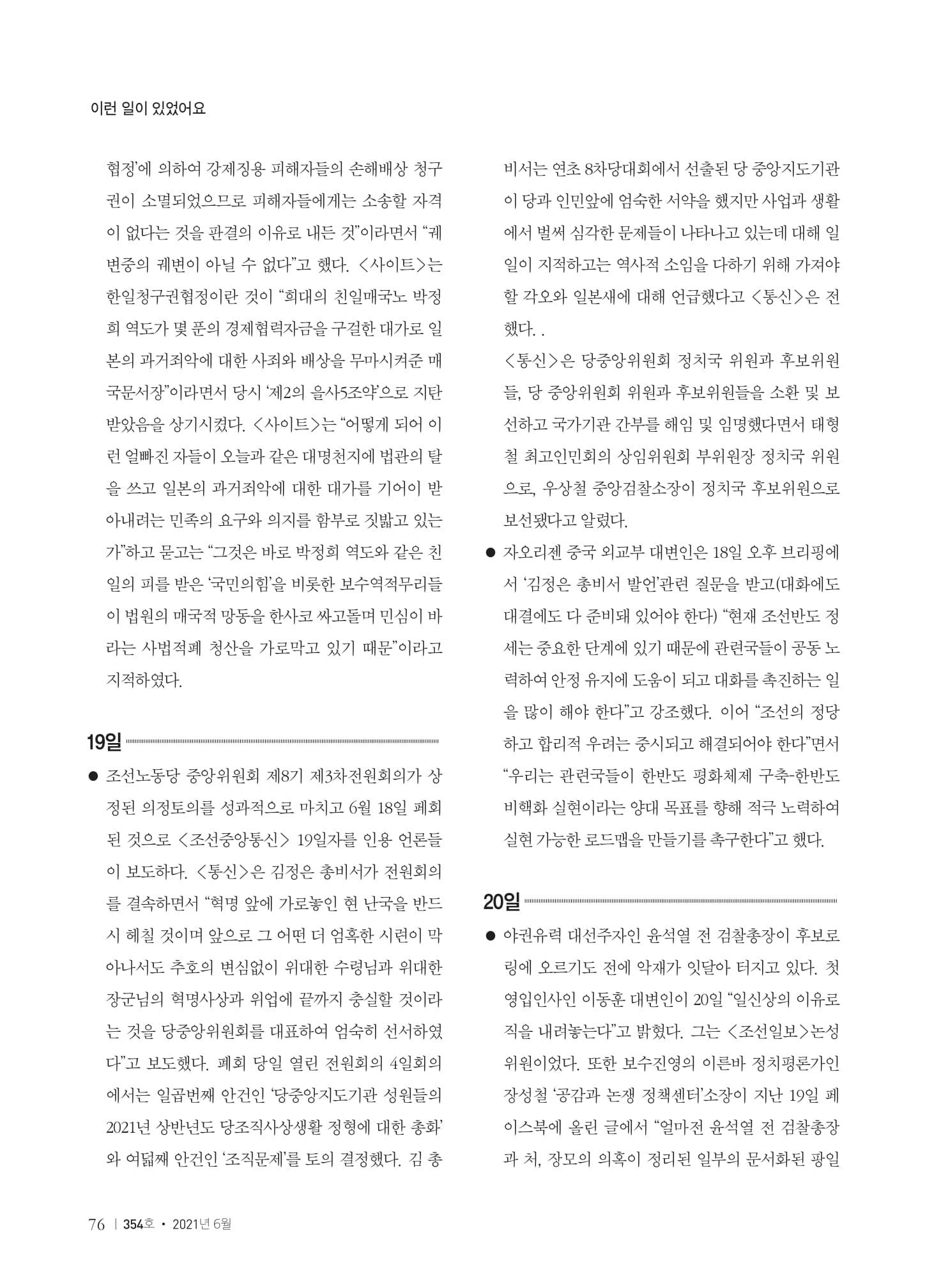 [양심수후원회] 소식지 354호 web 수정-78.jpg