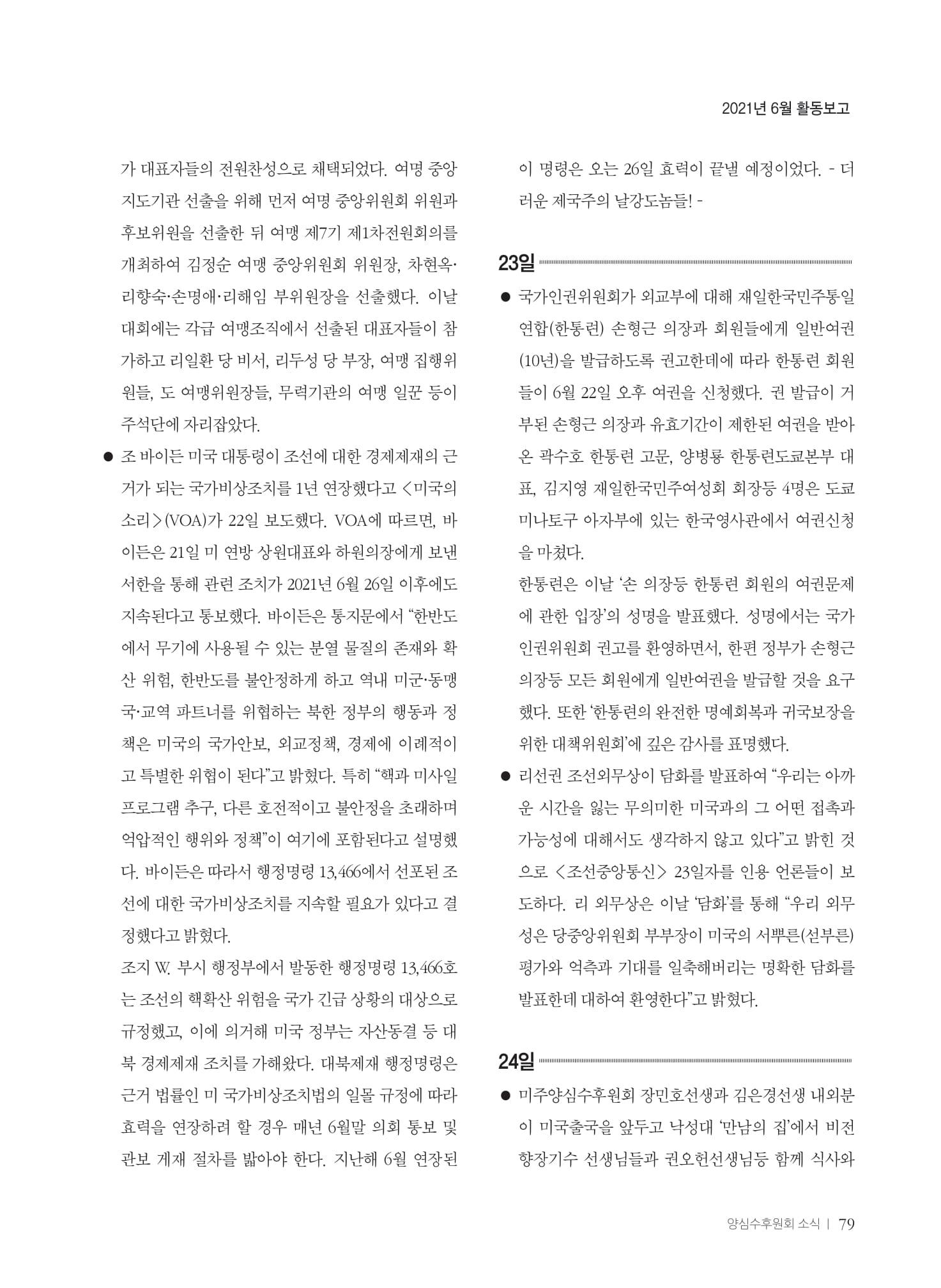 [양심수후원회] 소식지 354호 web 수정-81.jpg
