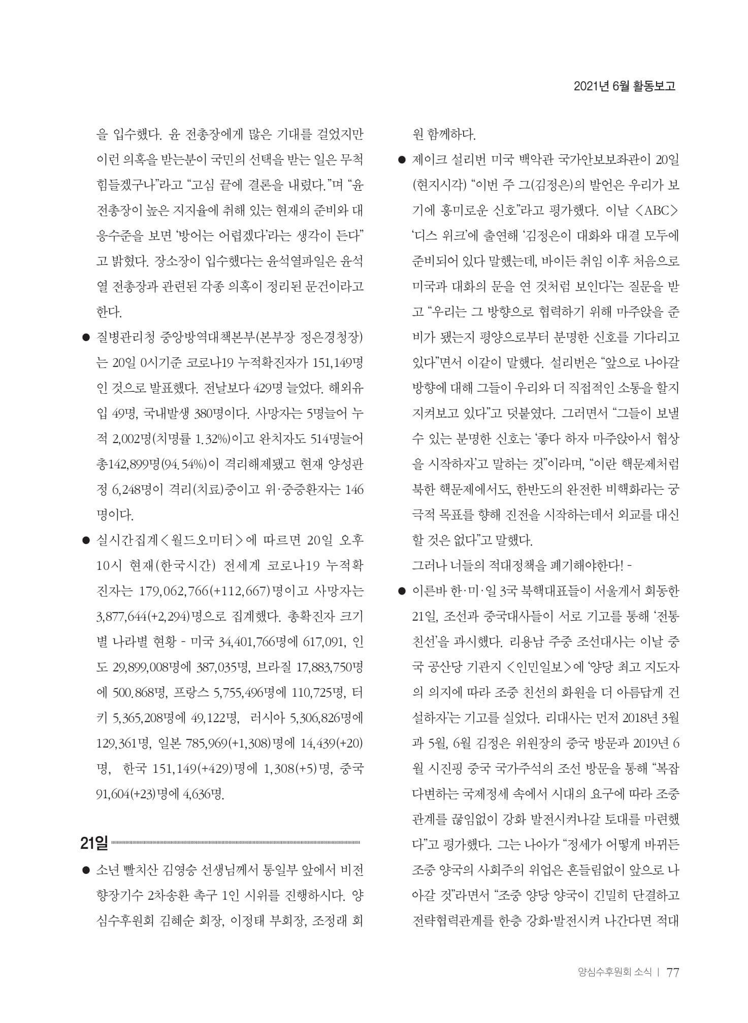 [양심수후원회] 소식지 354호 web 수정-79.jpg