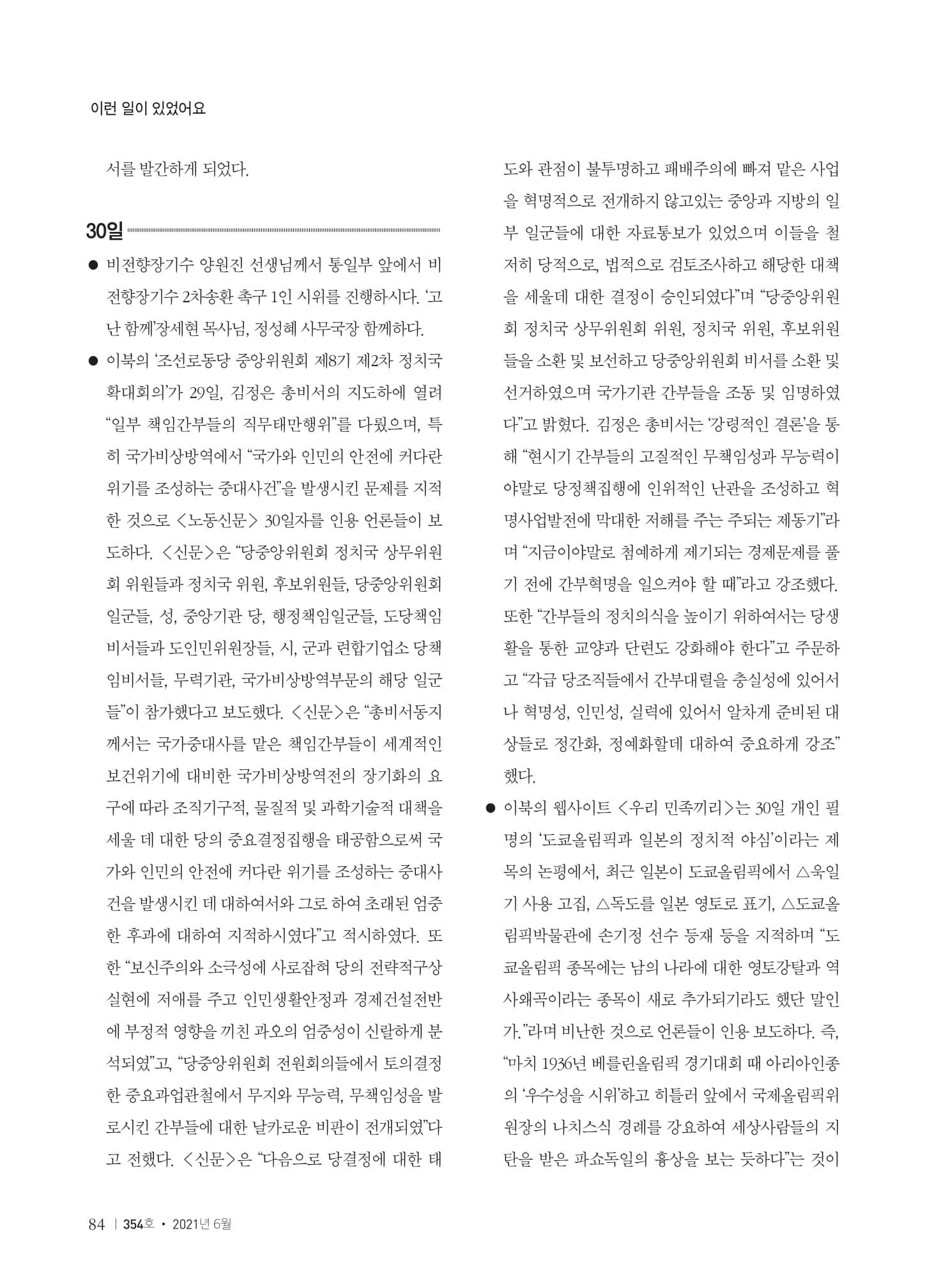 [양심수후원회] 소식지 354호 web 수정-86.jpg