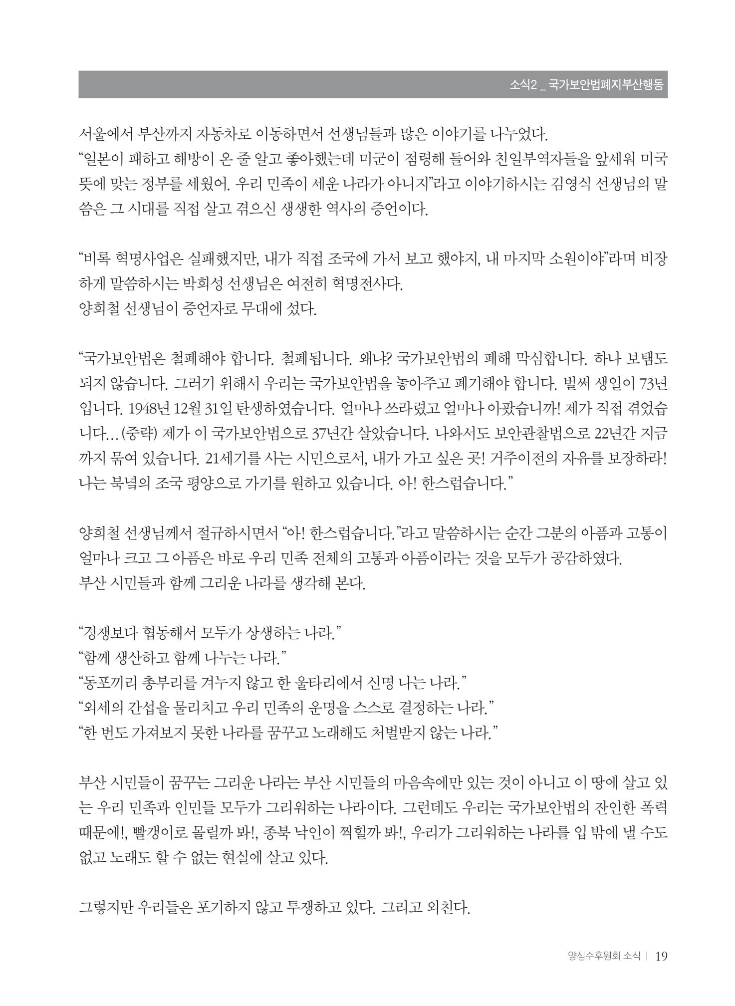 [양심수후원회] 소식지 354호 web 수정-21.jpg