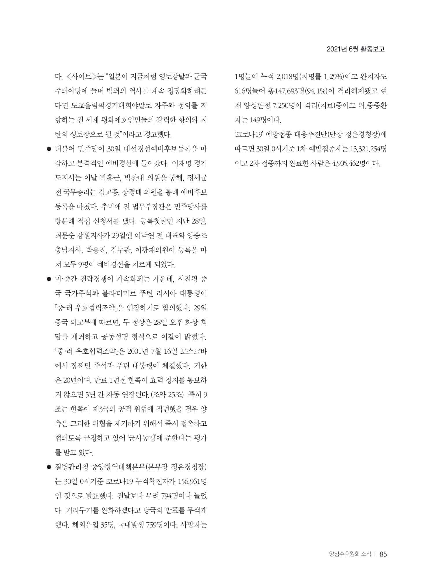 [양심수후원회] 소식지 354호 web 수정-87.jpg