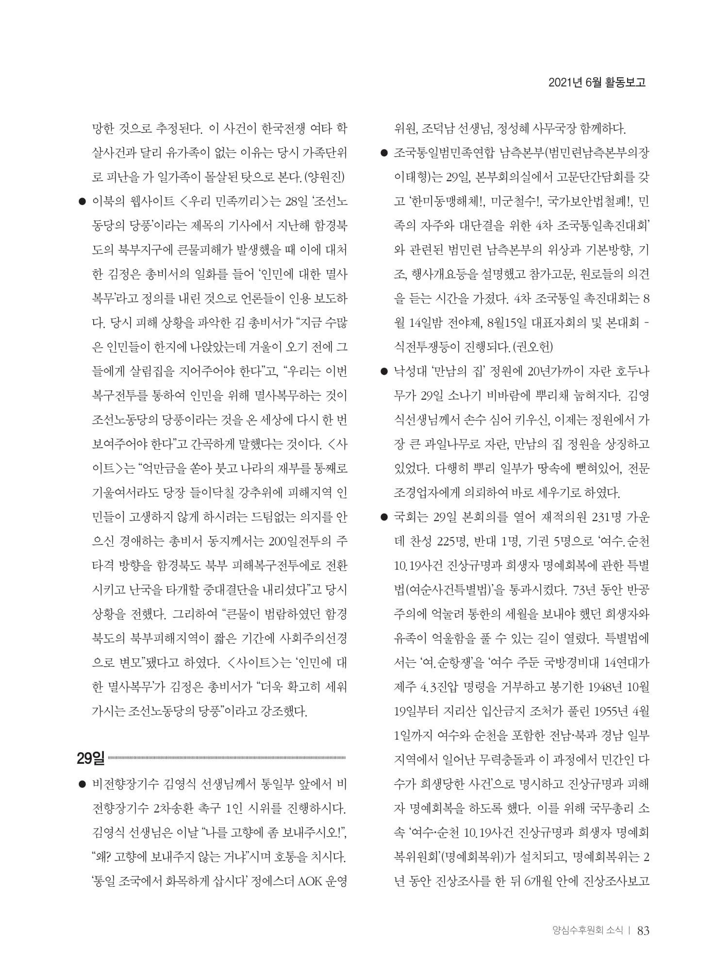 [양심수후원회] 소식지 354호 web 수정-85.jpg