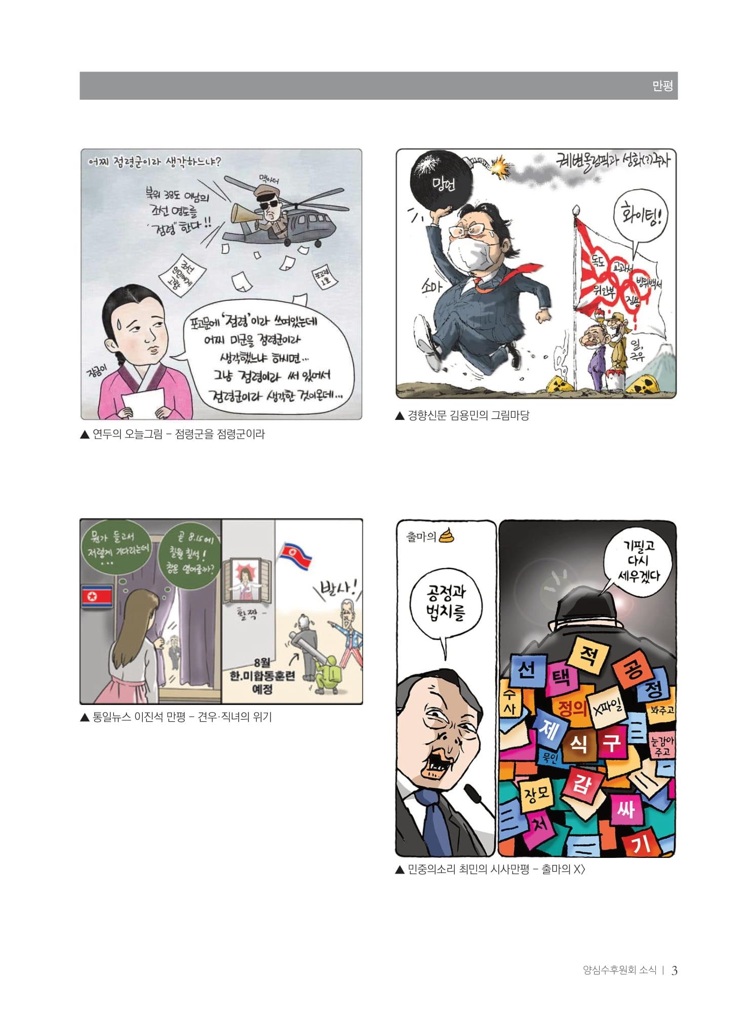 [양심수후원회] 소식지 354호 web 수정-05.jpg
