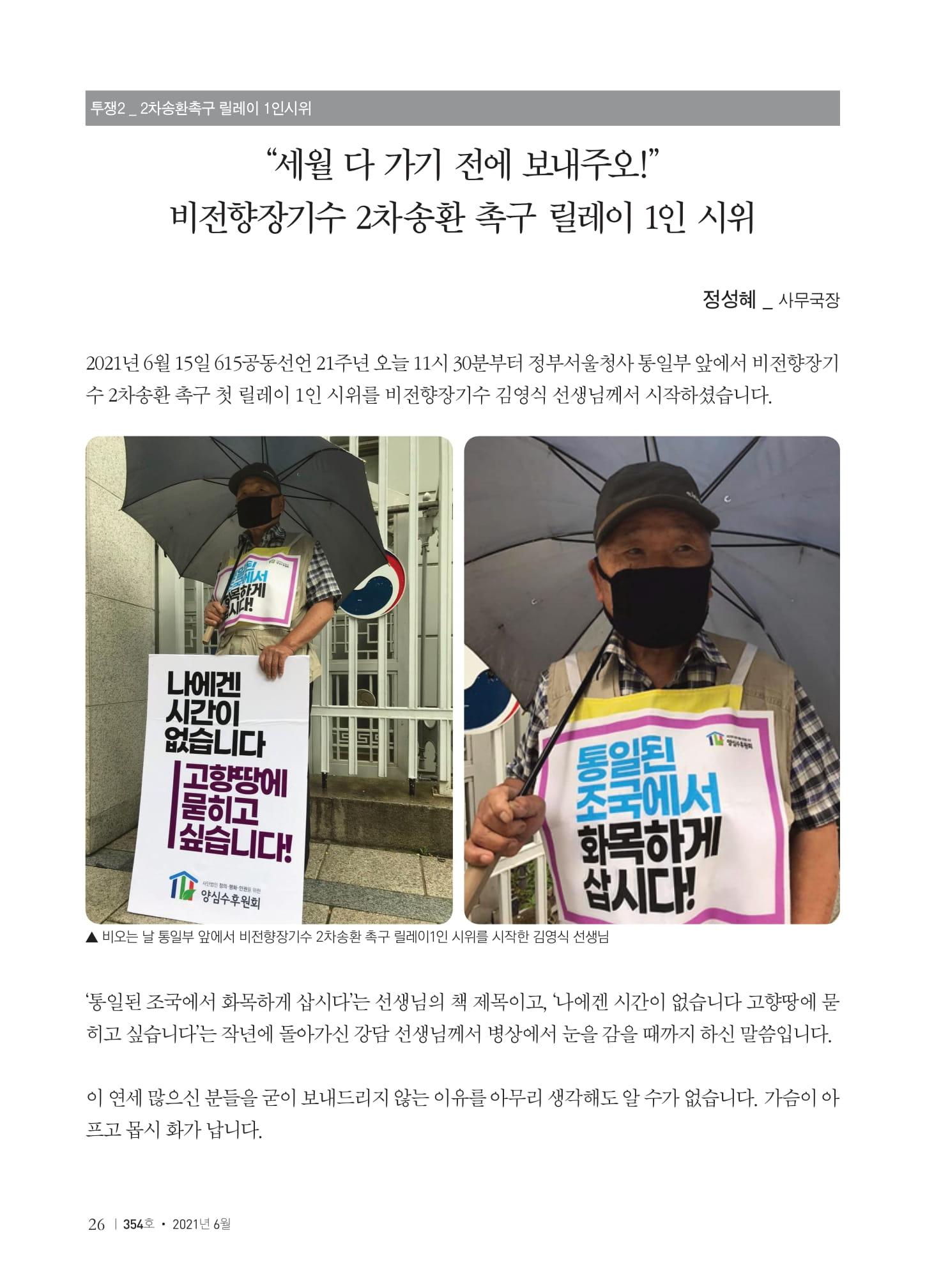 [양심수후원회] 소식지 354호 web 수정-28.jpg