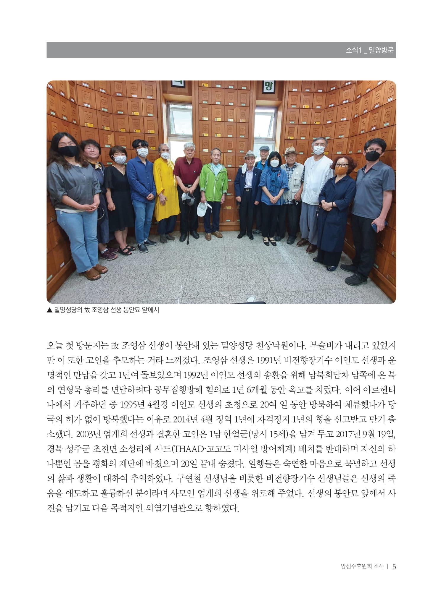 [양심수후원회] 소식지 354호 web 수정-07.jpg