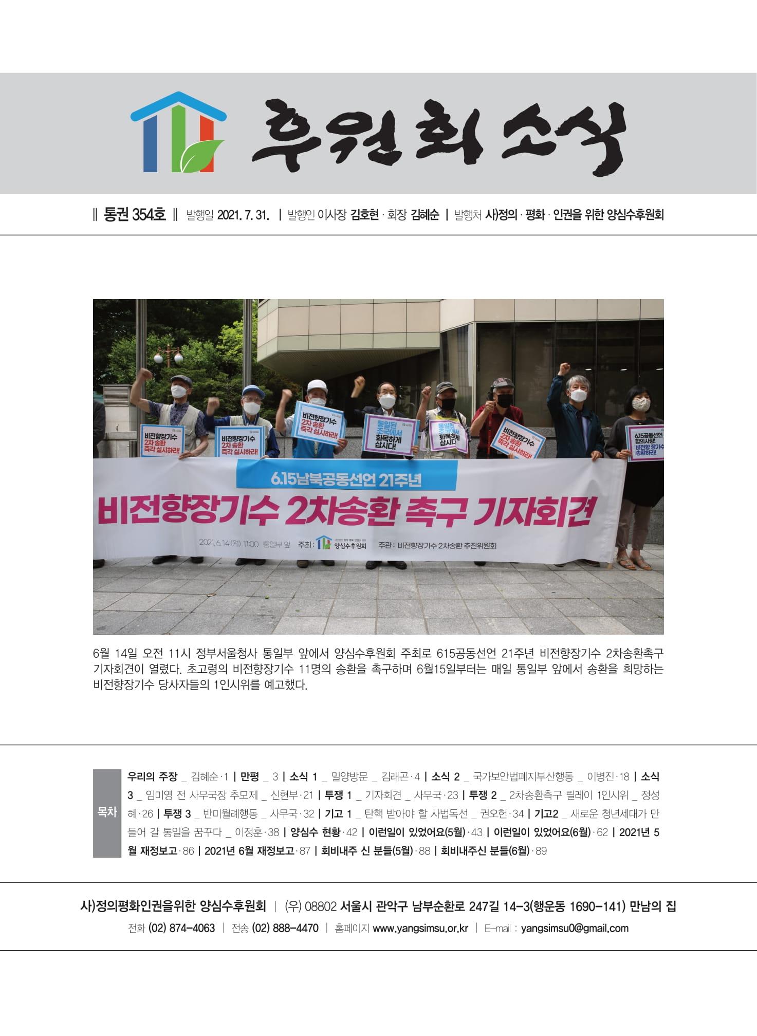 [양심수후원회] 소식지 354호 web 수정-01.jpg