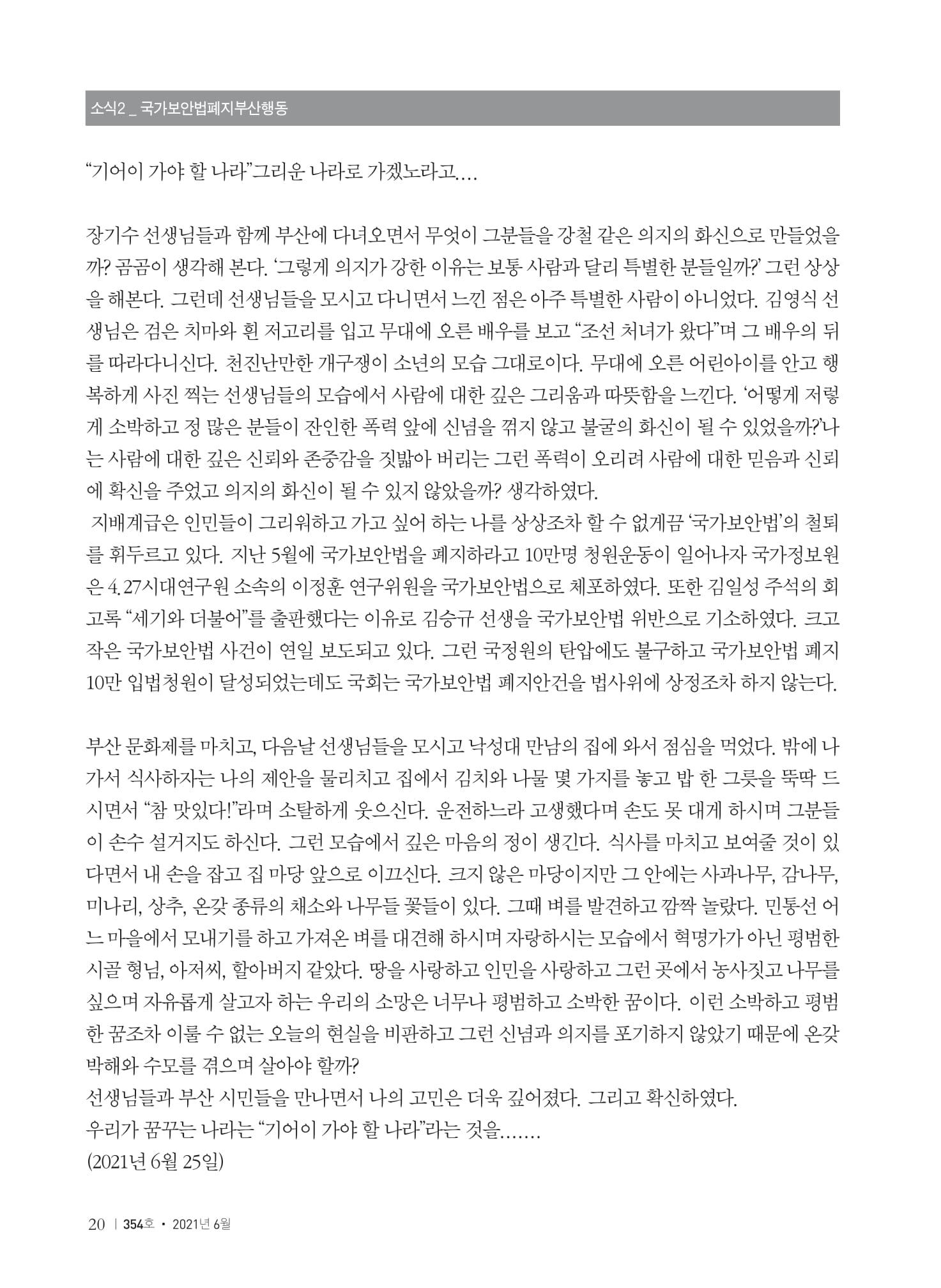 [양심수후원회] 소식지 354호 web 수정-22.jpg