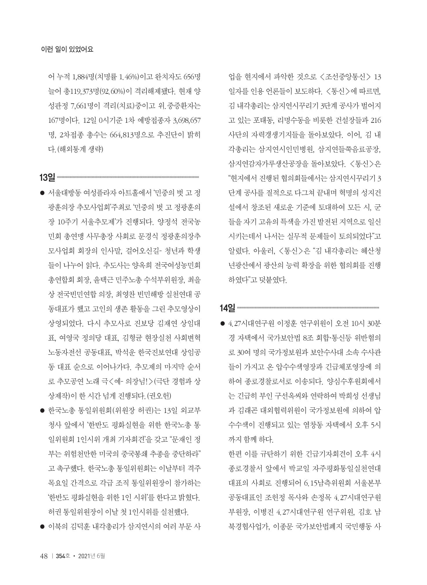 [양심수후원회] 소식지 354호 web 수정-50.jpg