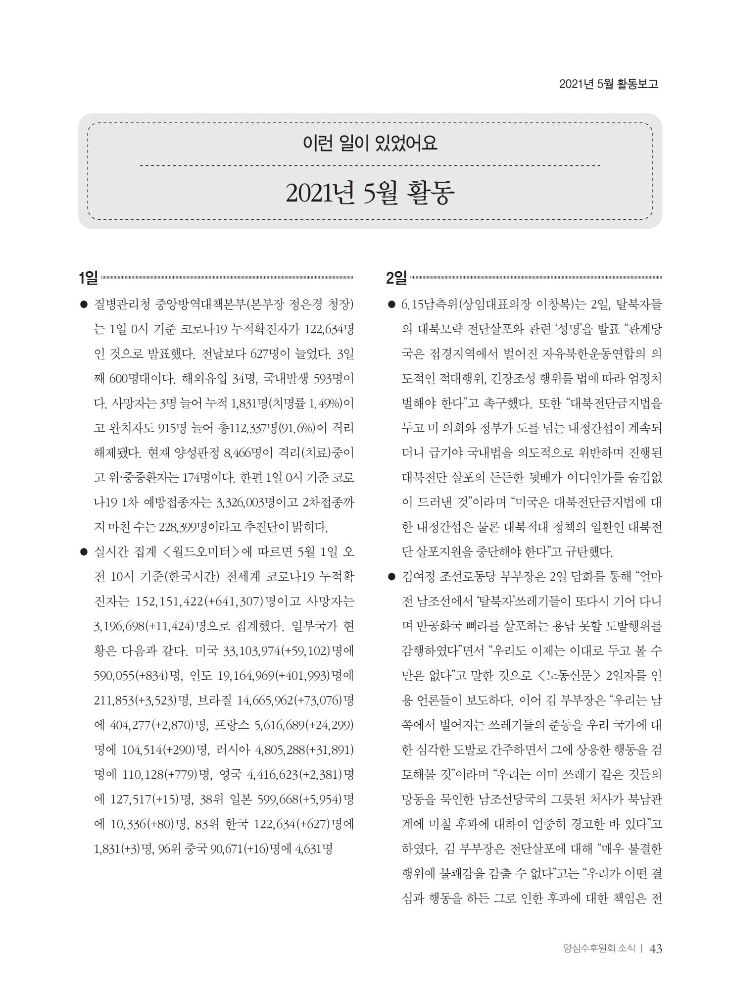 [양심수후원회] 소식지 354호 web 수정-45.jpg