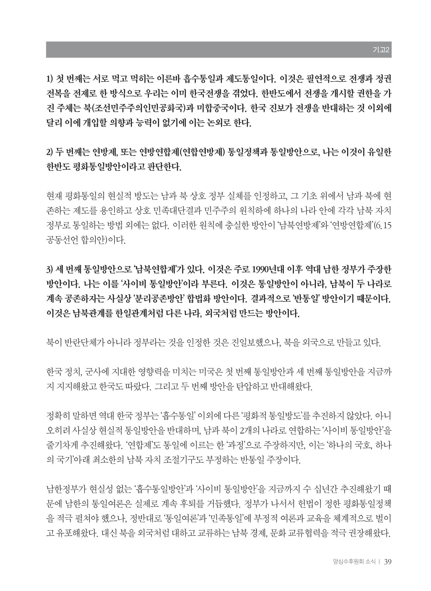 [양심수후원회] 소식지 354호 web 수정-41.jpg