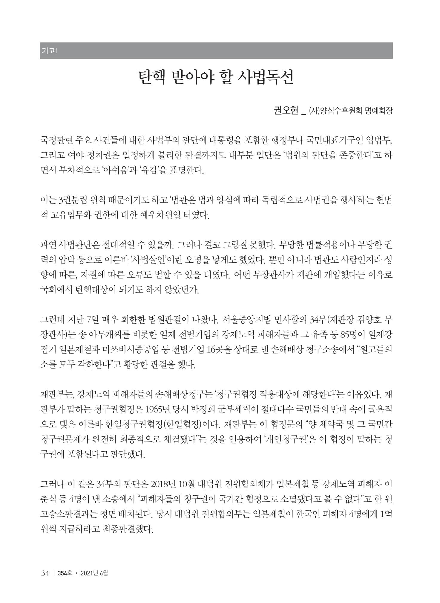 [양심수후원회] 소식지 354호 web 수정-36.jpg