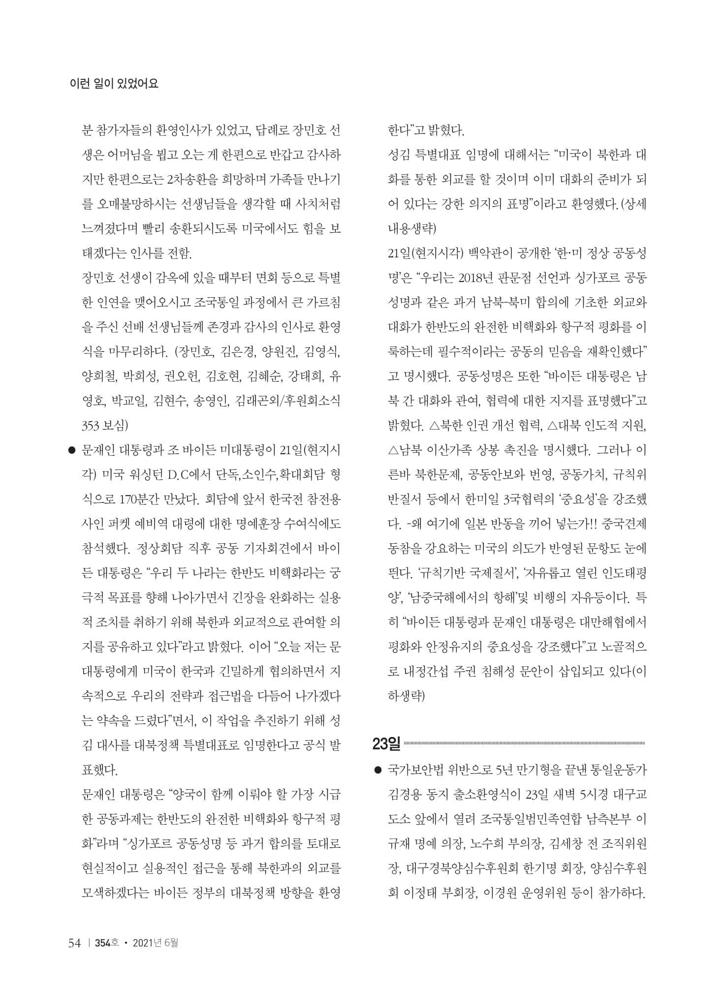 [양심수후원회] 소식지 354호 web 수정-56.jpg