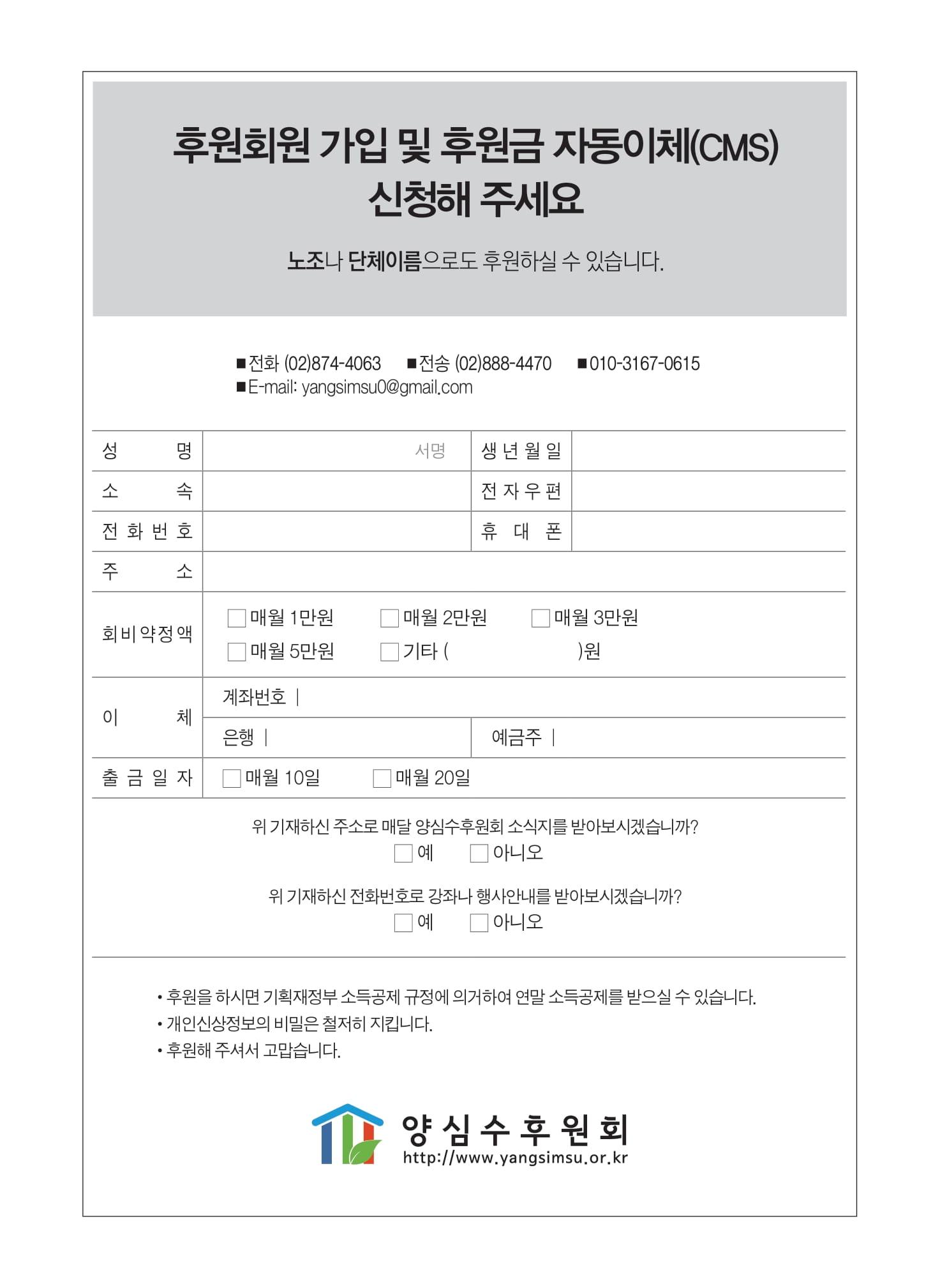 [양심수후원회] 소식지 354호 web 수정-92.jpg