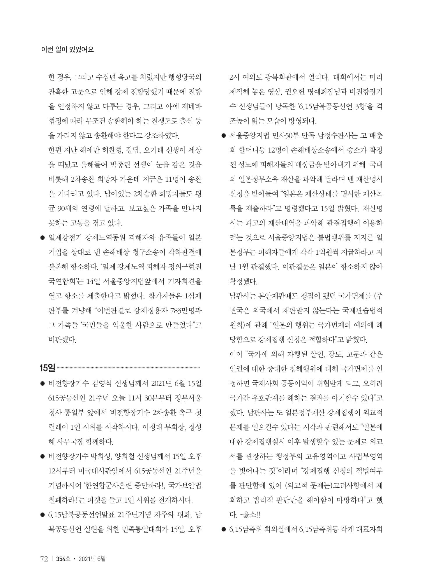 [양심수후원회] 소식지 354호 web 수정-74.jpg