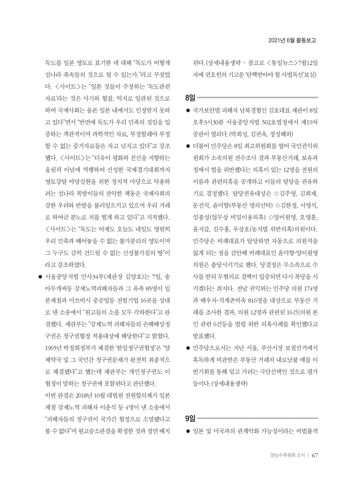 [양심수후원회] 소식지 354호 web 수정-69.jpg