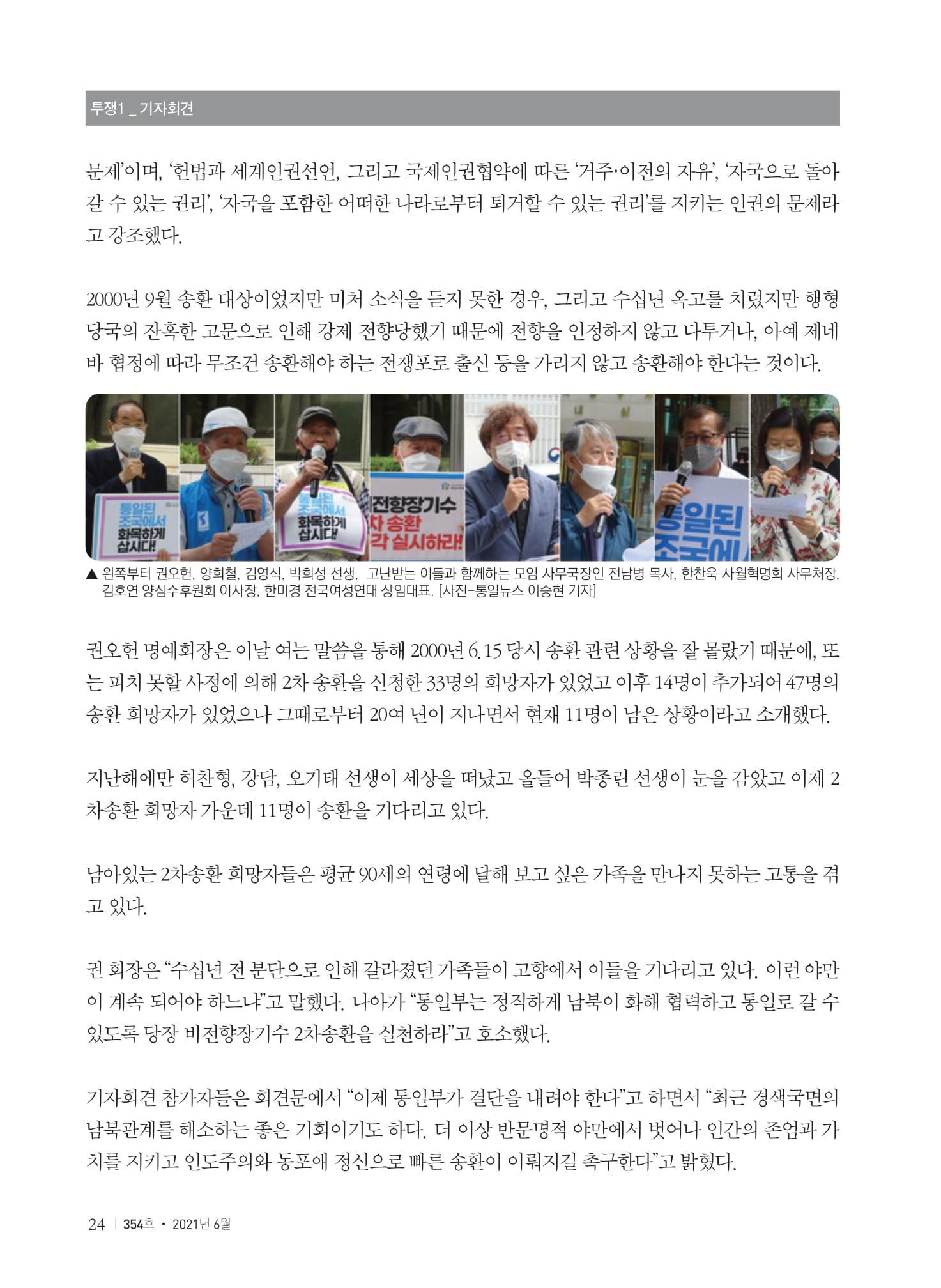 [양심수후원회] 소식지 354호 web 수정-26.jpg