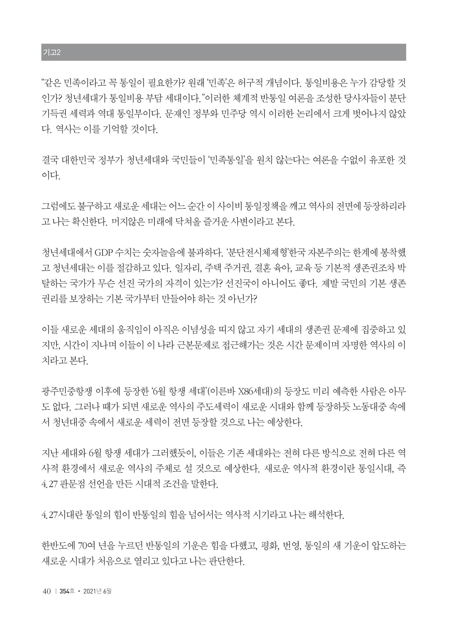 [양심수후원회] 소식지 354호 web 수정-42.jpg