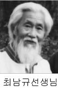 최남규선생님.png