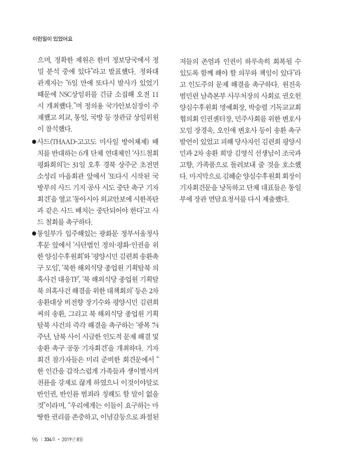 e6977657-dbeb-4761-8f85-947ee75f2b20.pdf-0098.jpg
