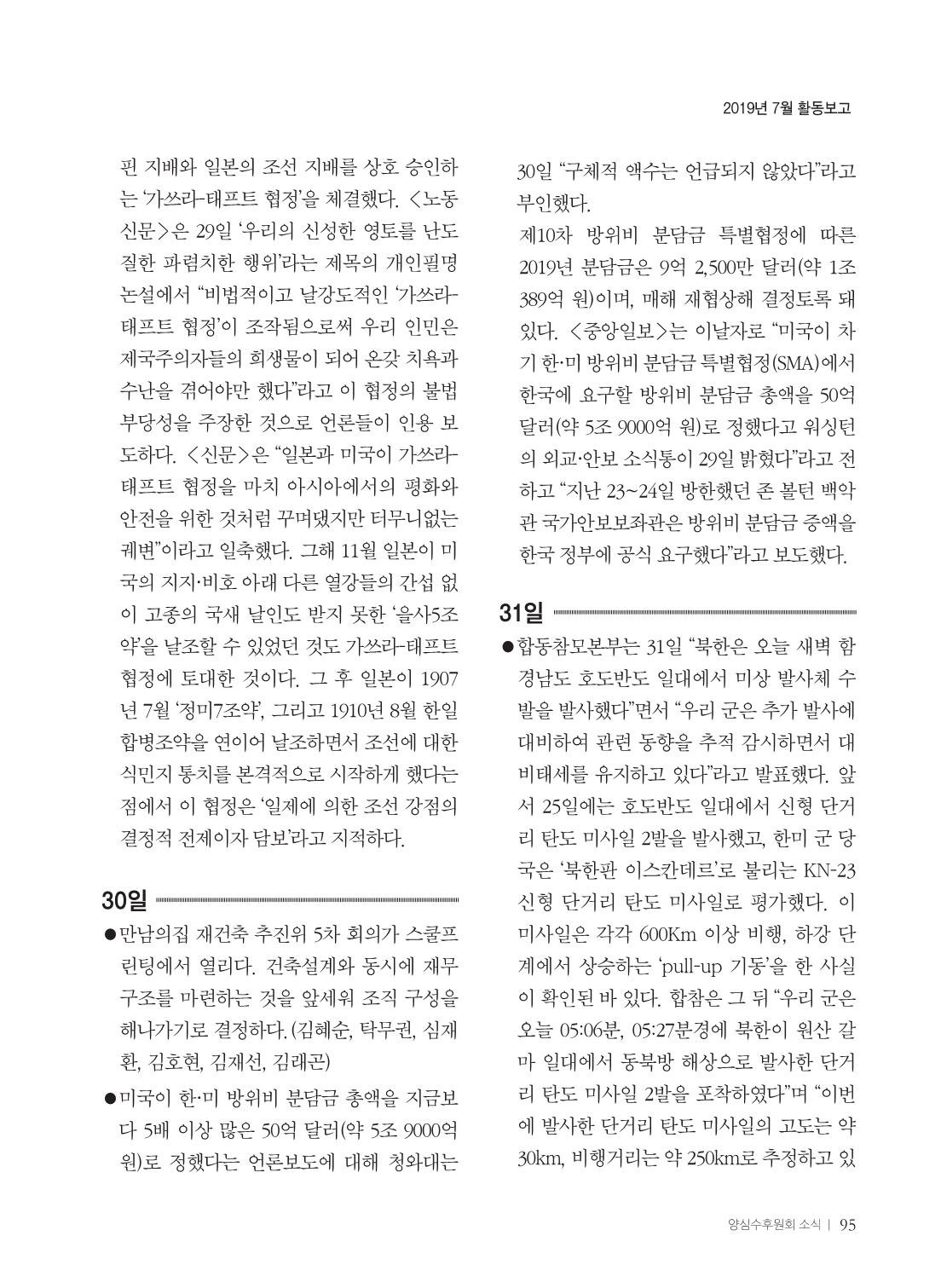 e6977657-dbeb-4761-8f85-947ee75f2b20.pdf-0097.jpg