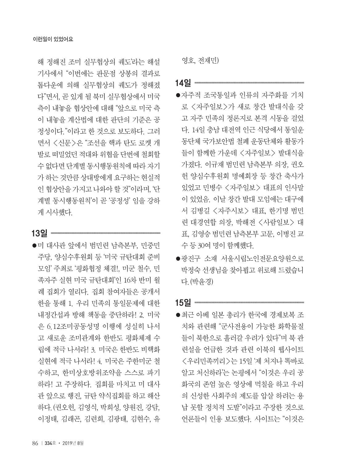 e6977657-dbeb-4761-8f85-947ee75f2b20.pdf-0088.jpg