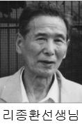 리종환선생님.png